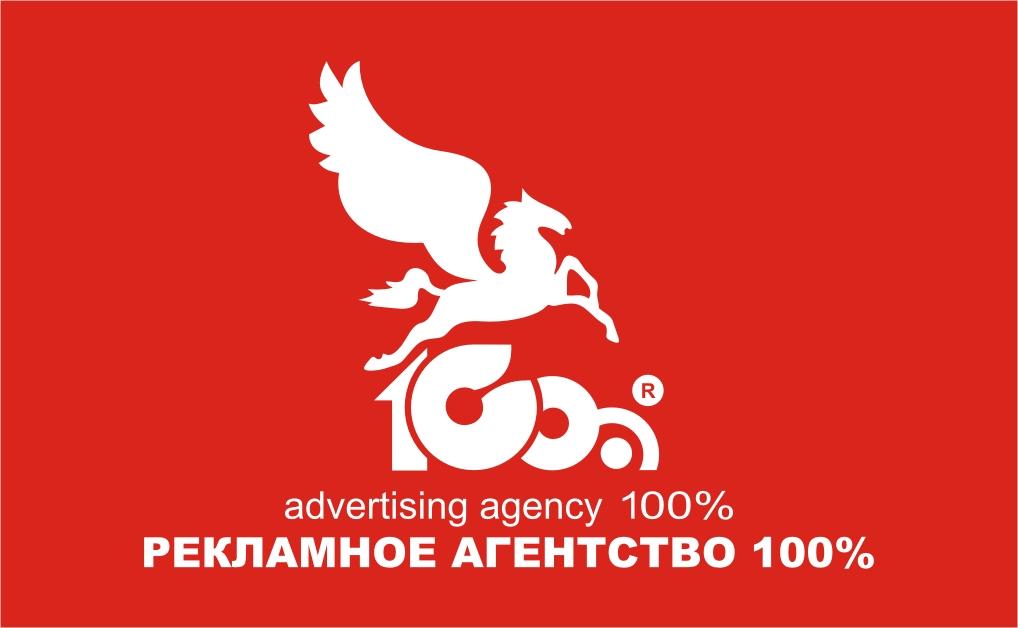 Рекламное агентство 100%, ЧП, Николаев