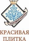 Красивая Плитка,ООО, Киев
