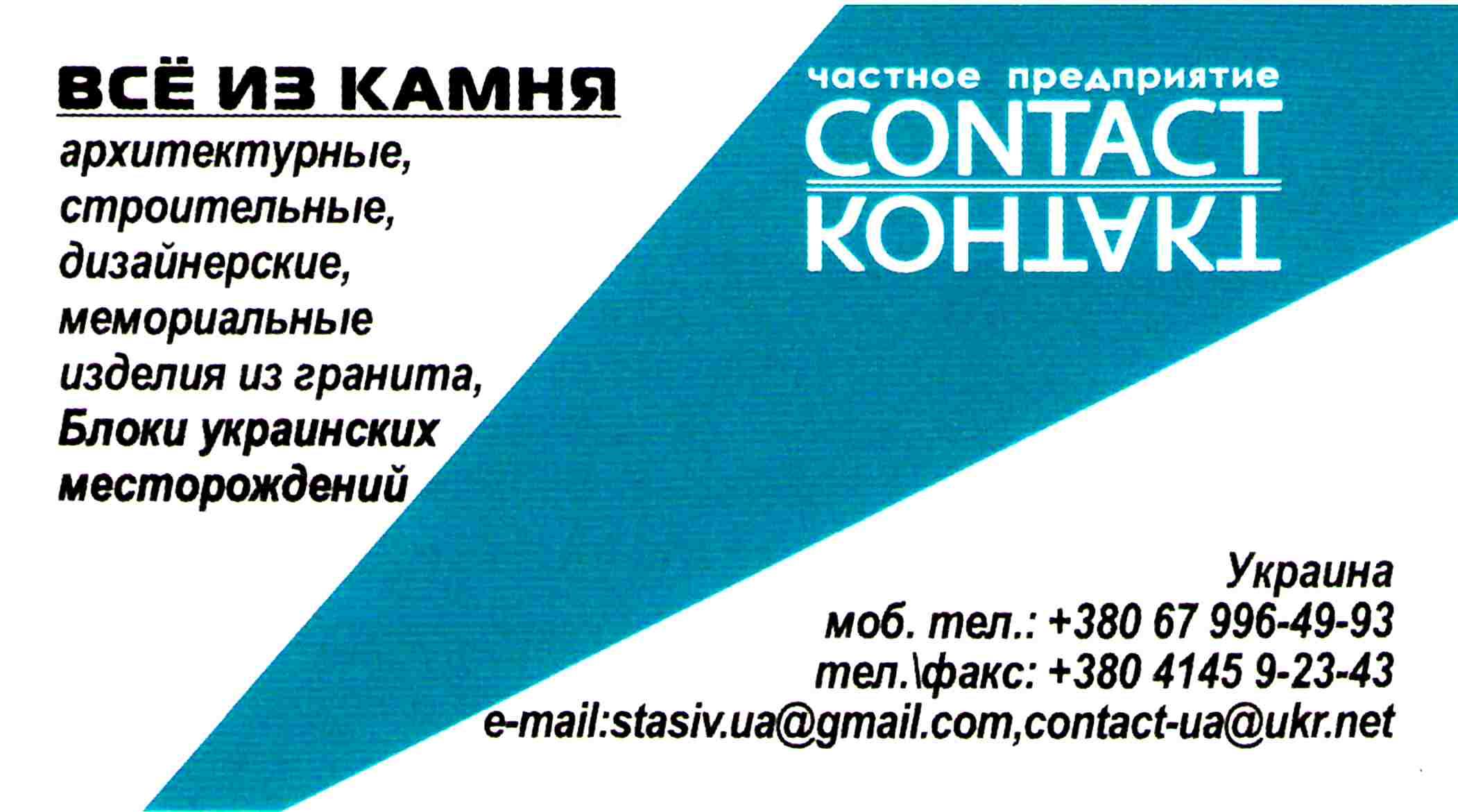 Контакт, ЧП, Новая Боровая