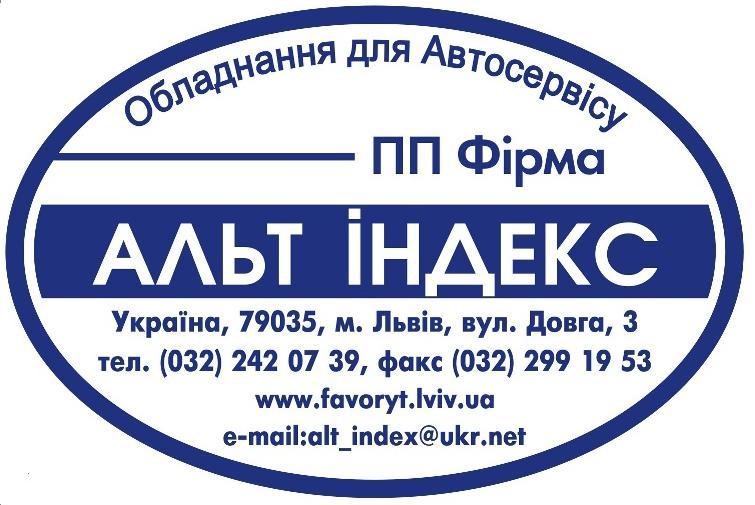 Альт Индекс Фирма, ЧП, Львов