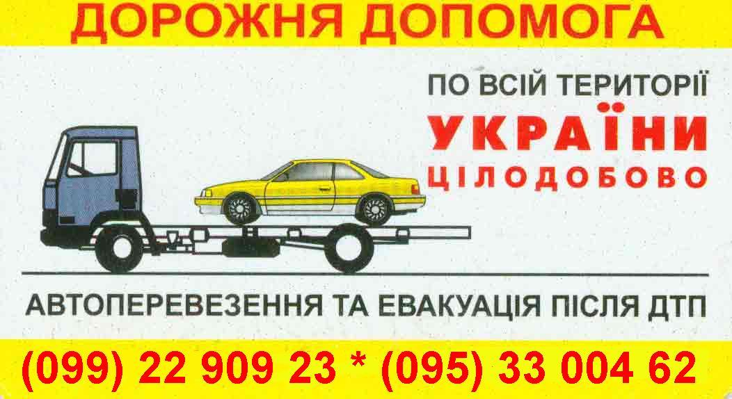 Дорожня Допомога, ЧП, Черновцы