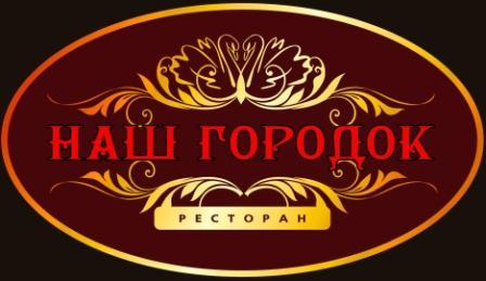 Ресторан Наш Городок, ООО, Городок