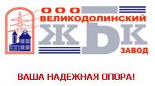 Великодолинский завод ЖБК, ООО, Великодолинское