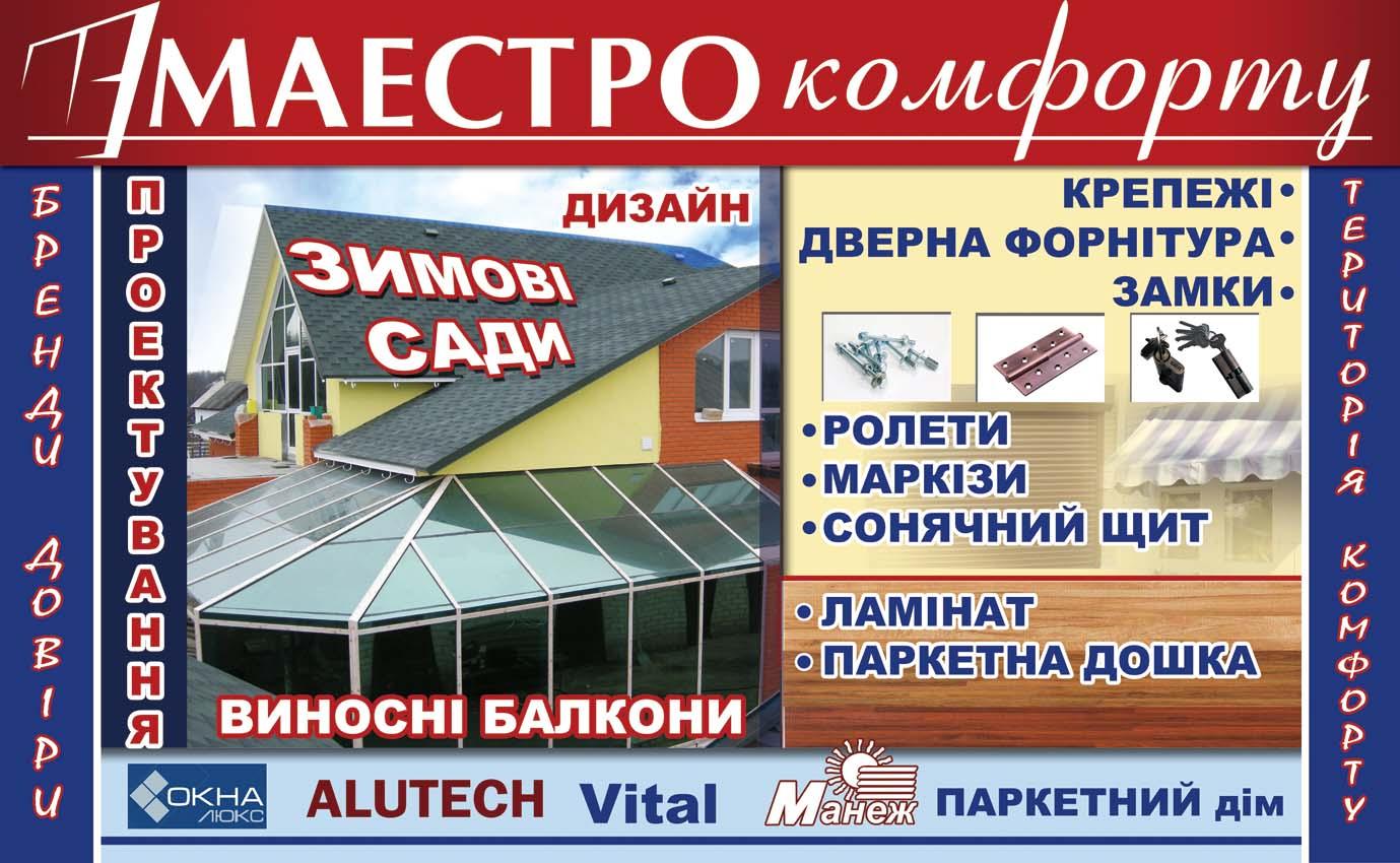 """Сеть магазинов """"Маэстро Комфорта"""", Белая Церковь"""