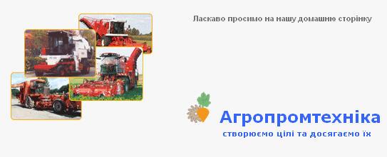 Агропромтехника, ООО, Плотыча