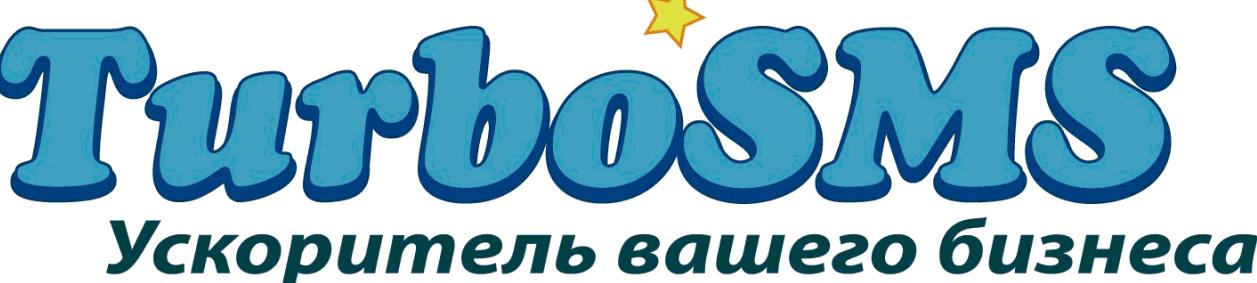 TurboSMS, ООО