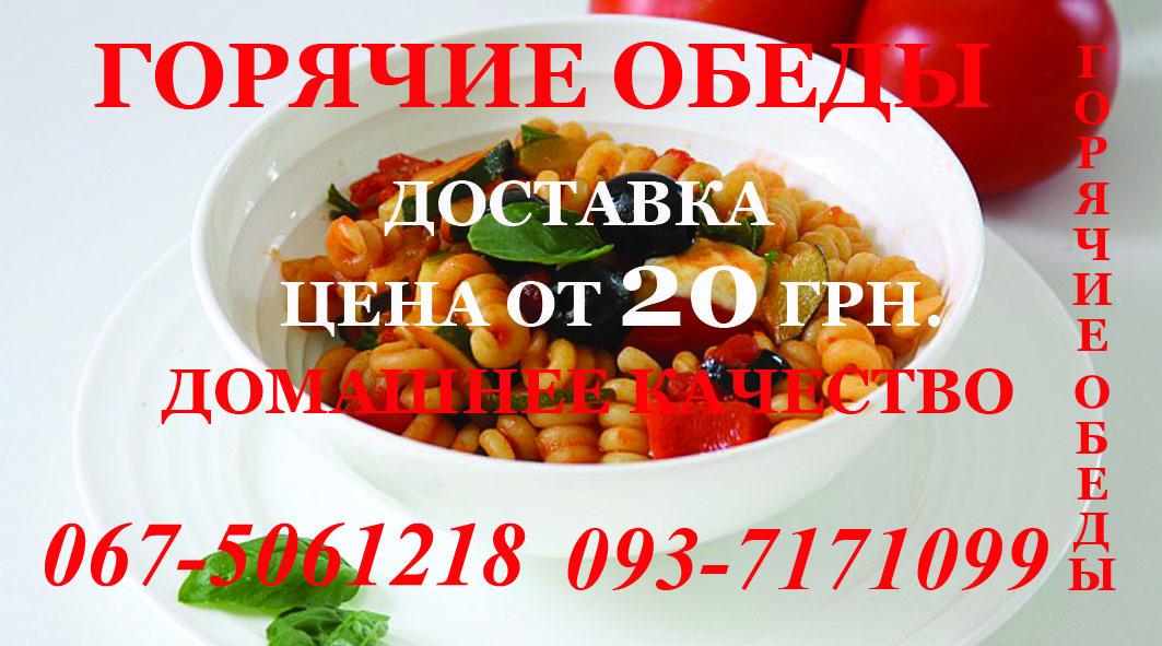Доставка обедов, ЧП, Обухов