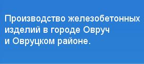 Трапкевич В.Г., ЧП, Овруч