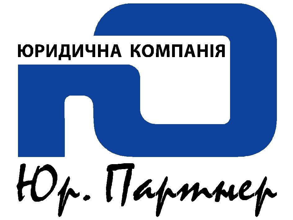 Юридическая компания Юр.Партнер, ООО, Луцк
