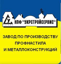 УкрСтройСервис НПФ, ООО, Запорожье