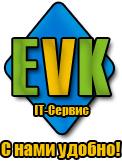 ЕВК АйТи Сервис, ЧП (EVK IT Сервис), Макеевка