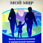МОЙ МИР Центр психологической помощи, СПД, Кривой Рог
