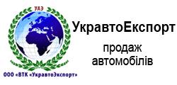 Укравтоэкспорт (UkrautoExport  LLC Foreign Trade Company), ООО, Киев