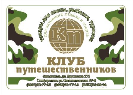 Клуб путешественников, ООО, Севастополь