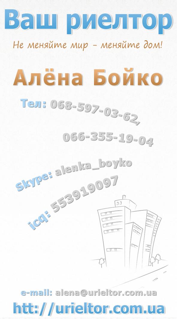 Ваш риелтор, СПД, Украинка