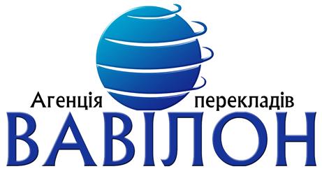 Бюро переводов Вавилон, ООО, Луцк