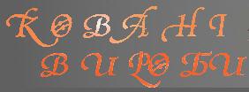 Brama (Кованые изделия), ЧП, Радивилов