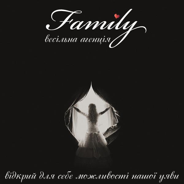 Event-агенция Family, ООО, Луцк