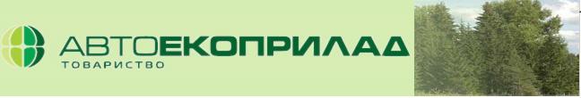 Автоэкоприбор, ООО, Киев