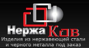 НержаКов, СПД, Киев