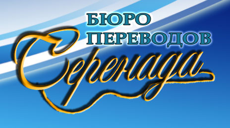 Серенада, СПД, Бердянск