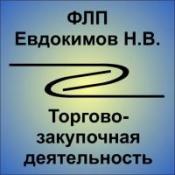 Евдокимов Н.В., СПД, Песочин