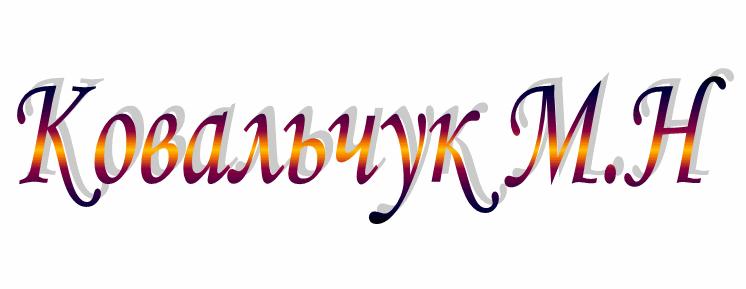 Ковальчук М.М, ЧП, Житомир