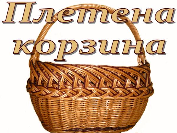 Плетена корзина, Бугаец С.А, СПД, Иза