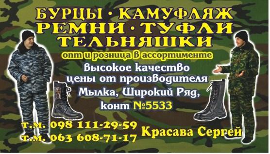 Карасава, ЧП, Болград