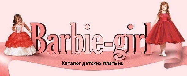 Barbie-girl, ООО, Волока