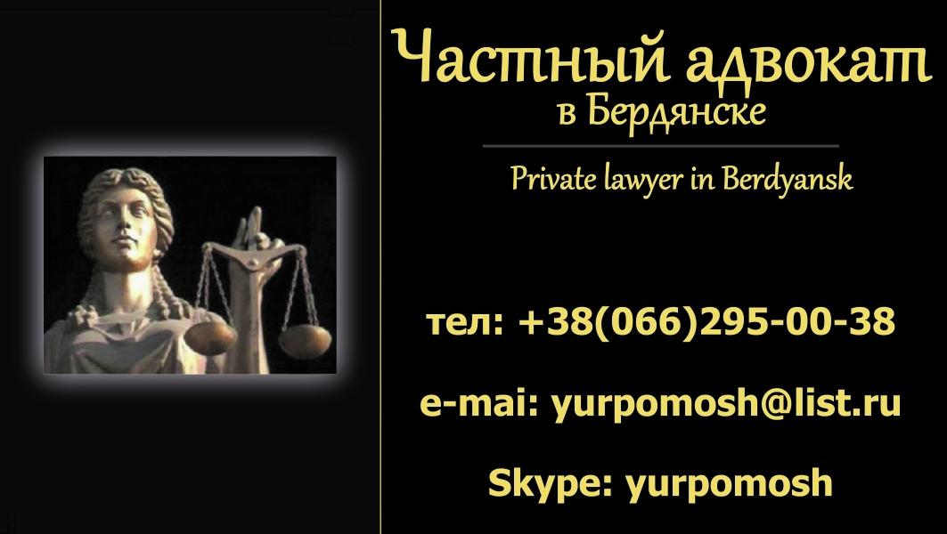 Адвокат Соботюк Виталий Анатольевич, СПД, Бердянск