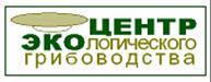 Школа практического грибоводства Экоцентр, ООО (Центр экологического грибоводства), Одесса