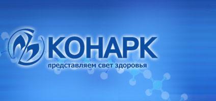 Конарк Интелмед, ООО, Киев