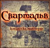 Сварталв (Swartalv), ЧП, Калиновка