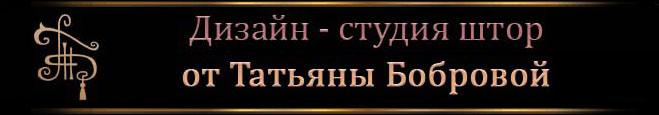 Дизайн - студия штор от Татьяны Бобровой, ЧП, Ивано-Франковск
