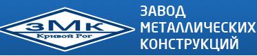 Завод металлических конструкций, ООО, Кривой Рог