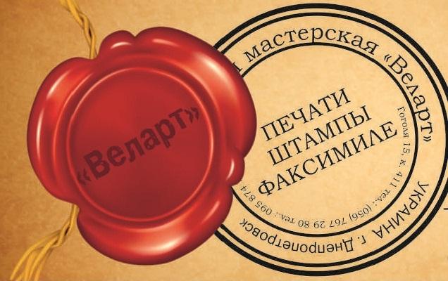 Велар-М, ООО, Никополь