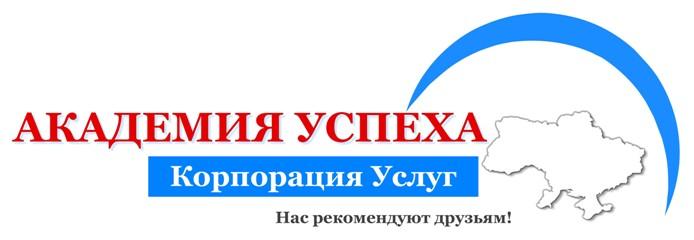УЦ Академия Успеха, Кропивницкий