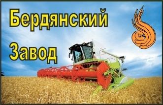 Бердянский Завод Жаток, ЧП, Бердянск