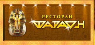 Фараон Ресторан, (Педрига, СПД), Лубны
