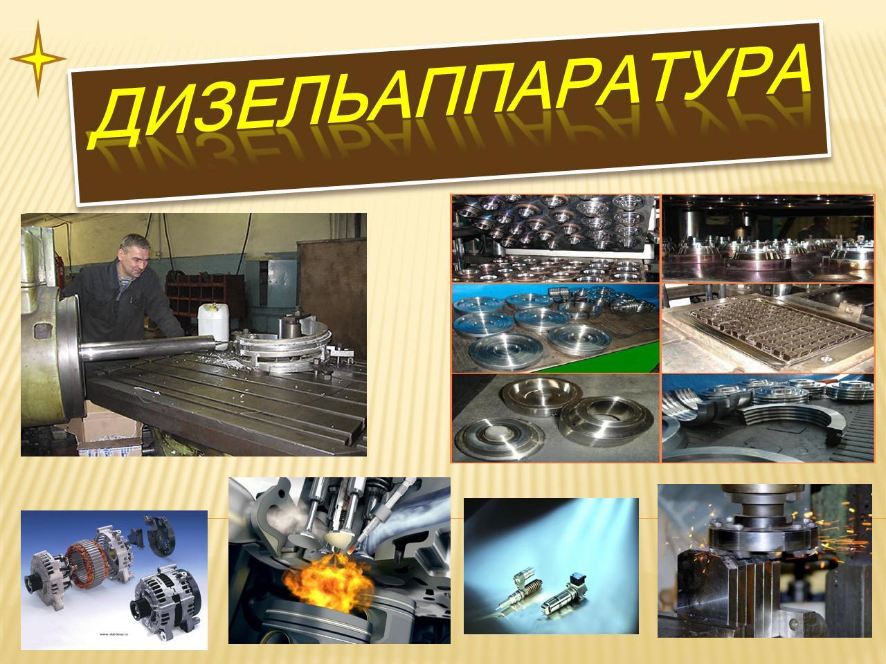 Дизельаппаратура, ООО, Каховка