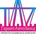 ГарантАвтоЗахид, ООО, Ровно