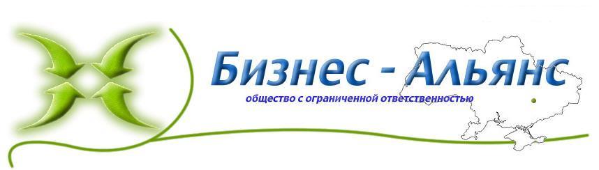 Бизнес-Альянс, ООО, Запорожье
