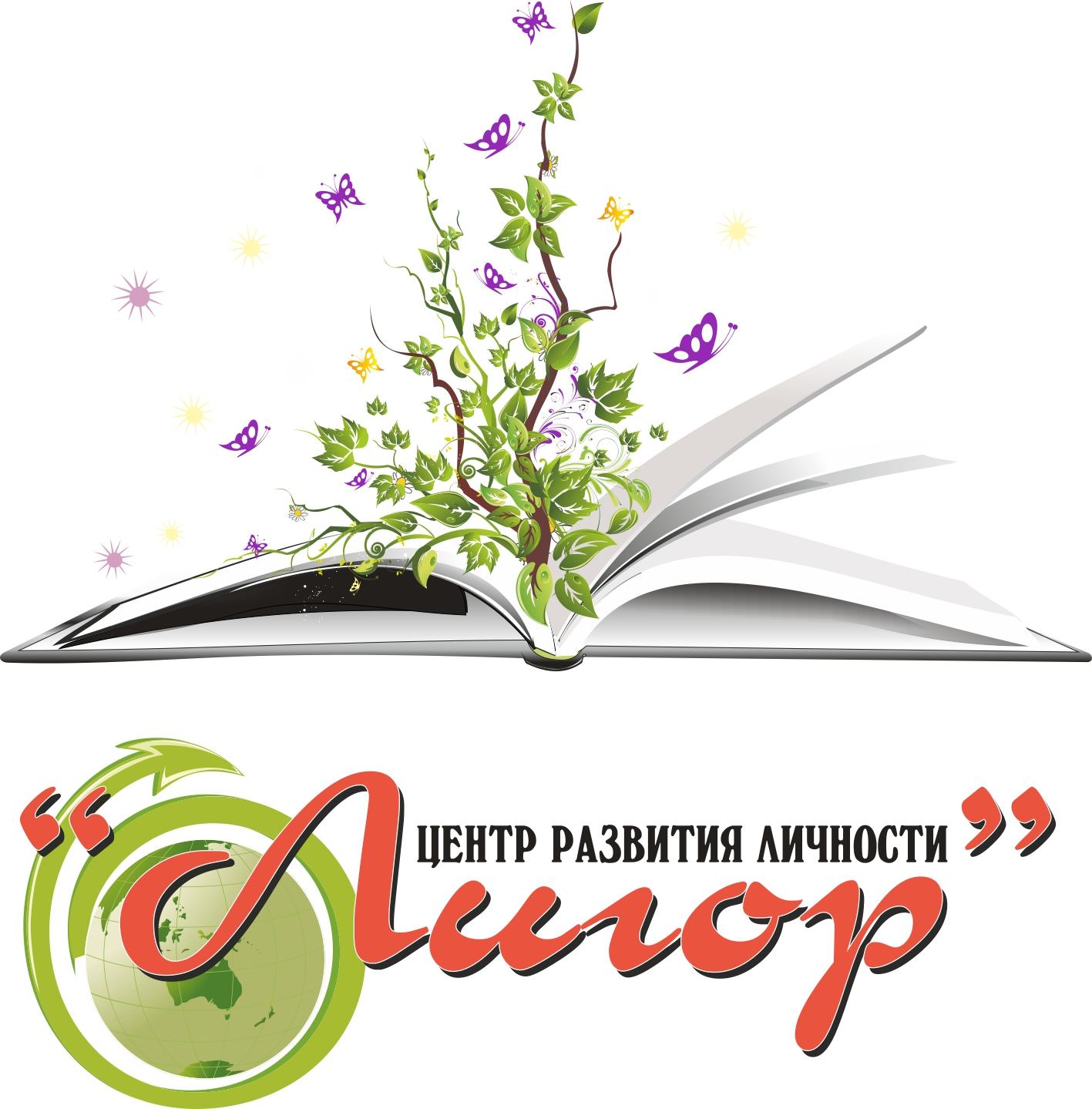 Центр развития личности Лигор, Кривой Рог