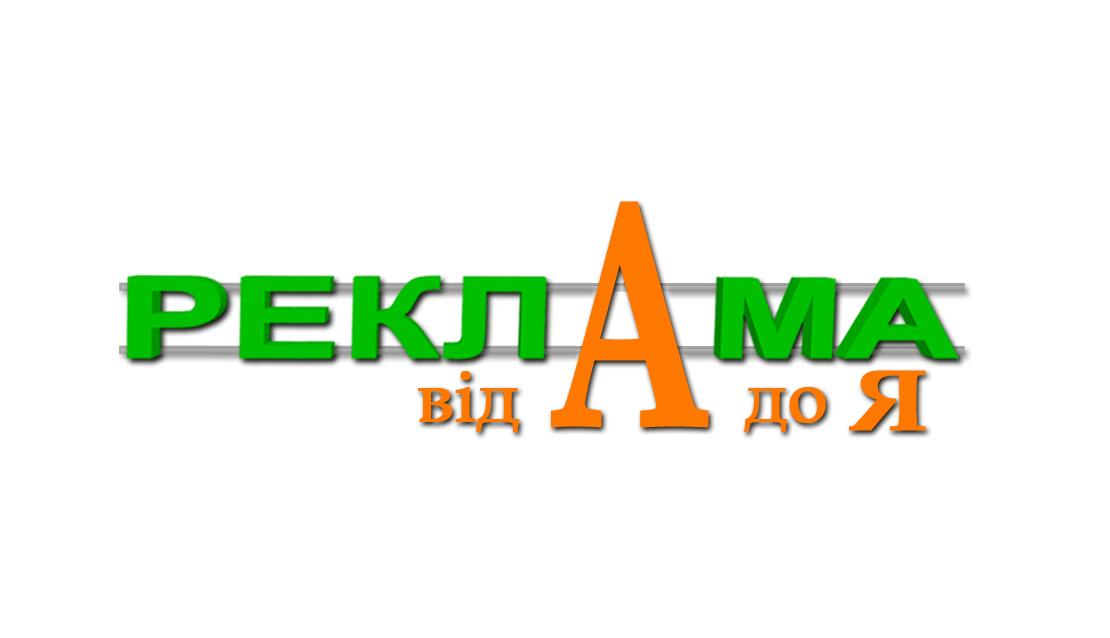 Реклама від А до Я, ЧП, Стрый