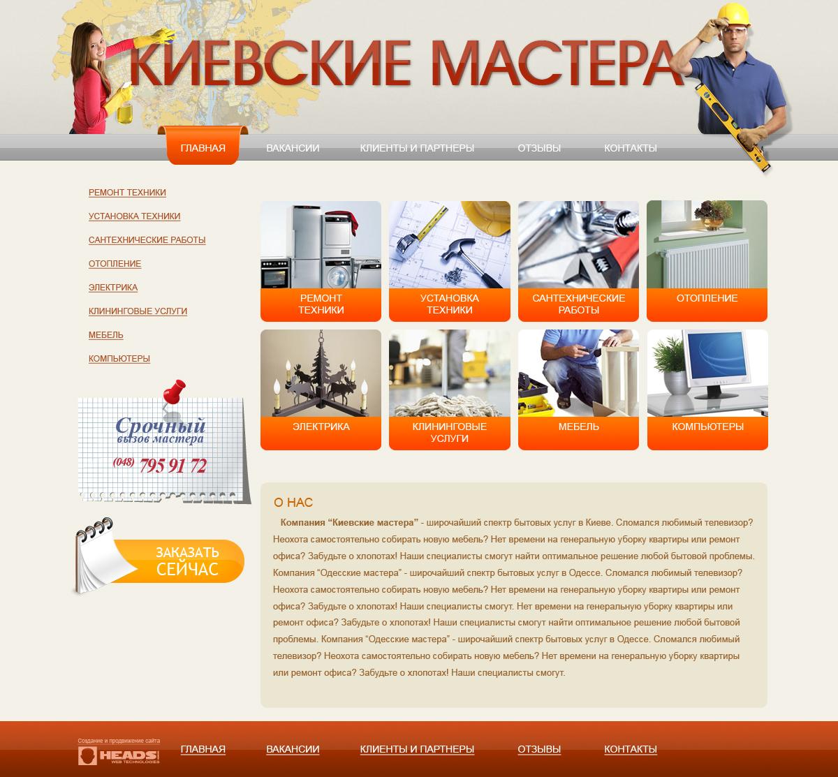 Киевские мастера, ООО, Киев
