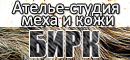 Бирк (Birk Kiev), ЧП, Киев