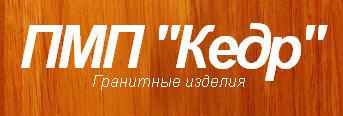 Кедр ПМП, ЧП, Коростышев