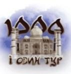 1000 и 1 тур, ЧП, Коломыя