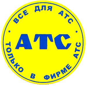 АТС, ООО, Киев